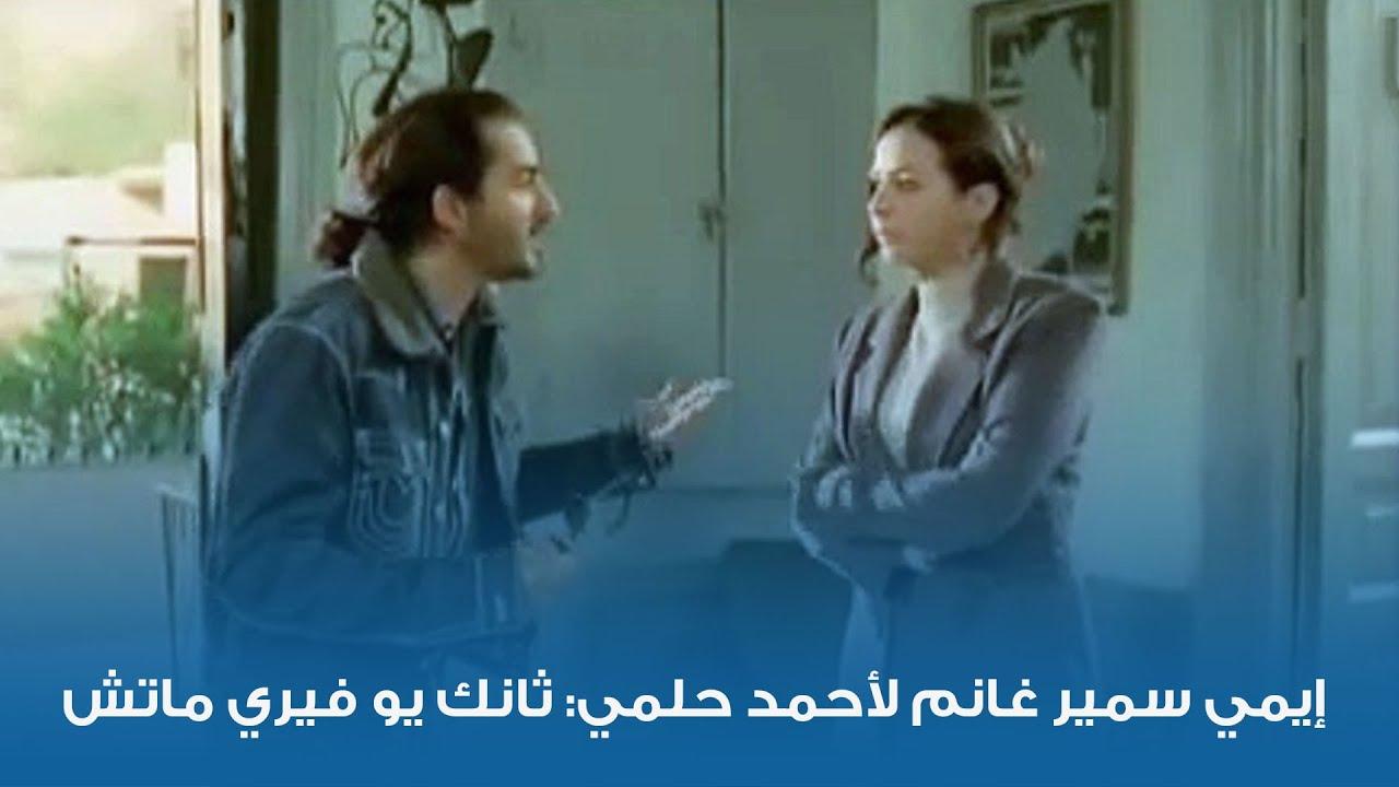 إيمي سمير غانم لأحمد حلمي: ثانك يو فيري ماتش