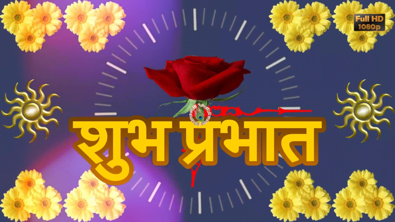 Good Morning Wishes In Marathi Gud Morning Pic Whatsapp Video