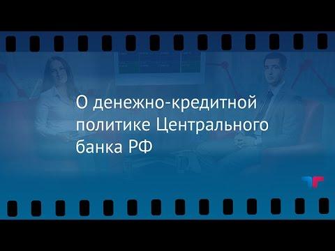 TeleTrade: Утренний обзор, 11.09.2015 - О денежно-кредитной политике Центрального банка РФ