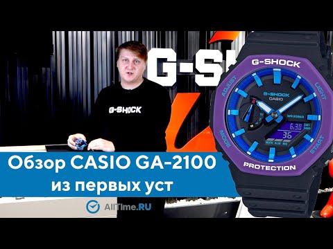 Подробный обзор новых часов CASIO G-SHOCK GA - 2100 из первых уст. AllTime