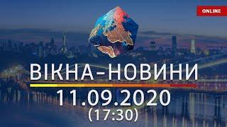 НОВОСТИ УКРАИНЫ И МИРА ОНЛАЙН   Вікна-Новини за 11 сентября 2020 (17:30)