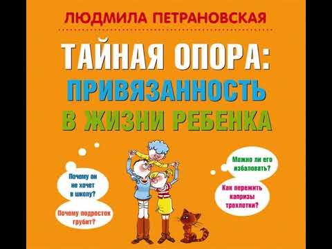 Ксения Бржезовская – Тайная опора. Привязанность в жизни ребенка. [Аудиокнига]