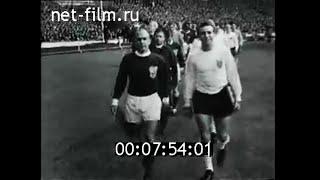 1963г Футбол 100 лет сборная команда мира Англия 1 2