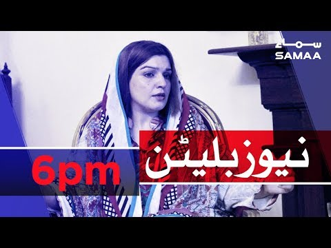 Samaa Bulletin - 6PM - 15 September 2019