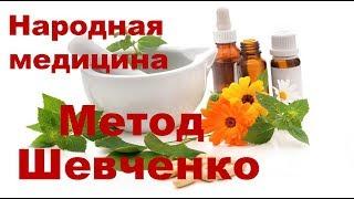 Метод Шевченко. Лечение водкой и маслом. Обновления 2018