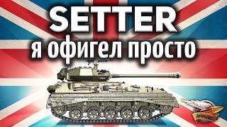 ОБЗОР: GSR 3301 Setter - Моя реакция на худший ЛТ в игре - Гайд