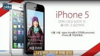 통신사 약정없는 아이폰5 언제 만나나?