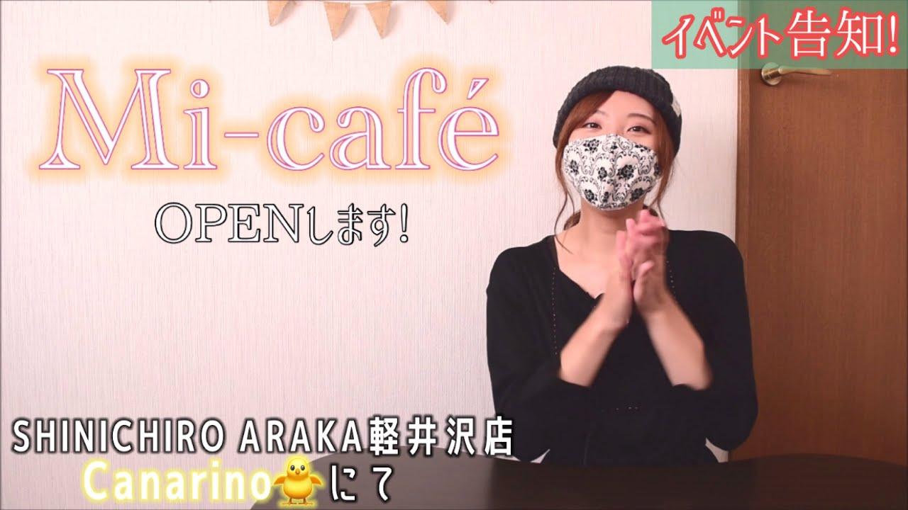 【夢】Mi-caféをOPENします!【軽井沢Canarinoにてイベント開催✨】