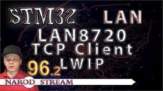 Программирование МК STM32. Урок 96. LAN8720. LWIP. TCP Client. Часть 2
