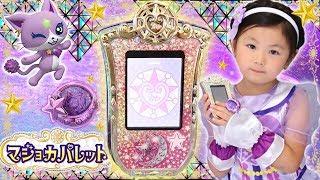 7月14日に発売されたシオリちゃんの変身アイテム マジョカパレットで遊...