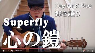 心の鎧 ギター弾き語り Superfly越智志帆 Cover Taylor314ce