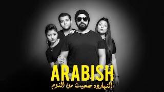 Arabish - Haheb Tani | ارابيش - هحب تاني