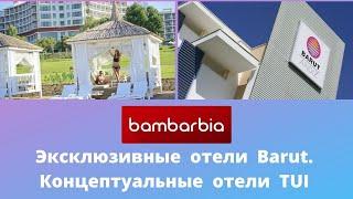 ТУРЦИЯ Отели Barut Концептуальные отели TUI Barut Sorgun Andiz Fethiye Residence