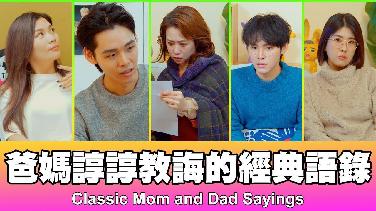 這群人 TGOP │爸媽諄諄教誨的經典語錄 Classic Mom and Dad Sayings