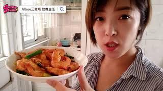 SuperMami超級媽咪│蒜香椒鹽蝦 VS 辣味胡椒蝦,還有超快速剝蝦法喔!