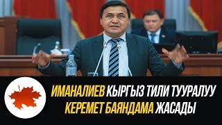 Каныбек Иманалиев кыргыз тили тууралуу керемет баяндама жасады
