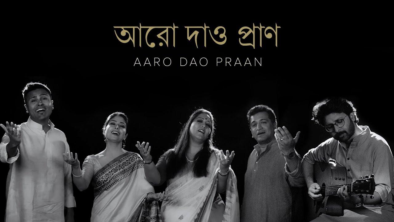 Prano Bhoriye Trisha Horiye Lyrics (প্রাণ ভরিয়ে তৃষা হরিয়ে)