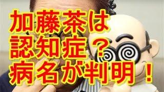 ザ・ドリフターズの加藤茶(72)が11日、 TBS系「私の何がイケな...