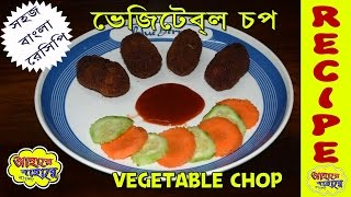 Vegetable chop | Recipe in Bengali | ভেজিটেবল চপ, সহজ বাংলা রেসিপি