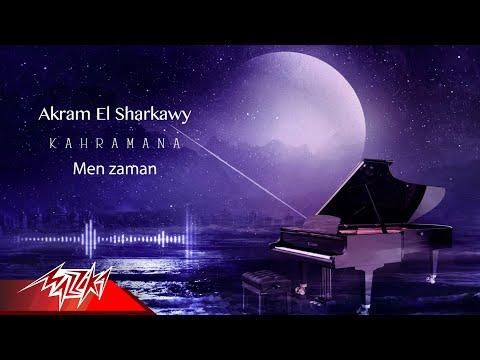 Akram El Sharkawy ( Men Zaman ) | #JazzMusic | اكرم الشرقاوى