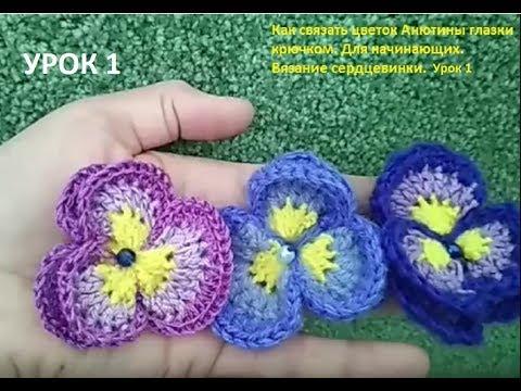 Вяжем крючком цветы для начинающих анютины глазки