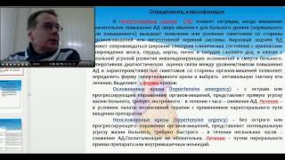 Шишкалов Дмитрий Михайлович, Лечение гипертонических кризов (монтаж)