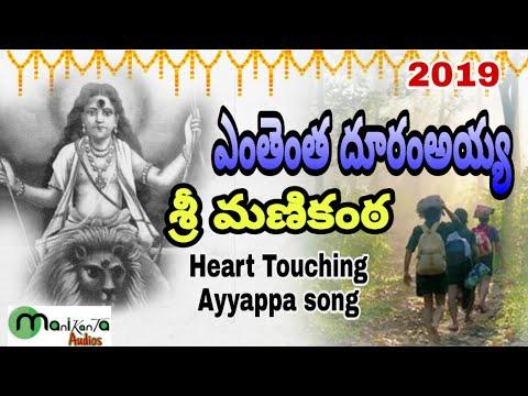 Lord Ayyappa Telugu Songs - Manikanta Audios - Nagendhar Dandarmpally - Heart Touching Song
