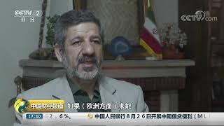 [中国财经报道]新闻分析:伊核协议能否出现转机仍待观察| CCTV财经