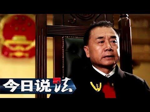 《今日说法》 20171209 大法官开庭 伤逝(下) | CCTV今日说法官方频道