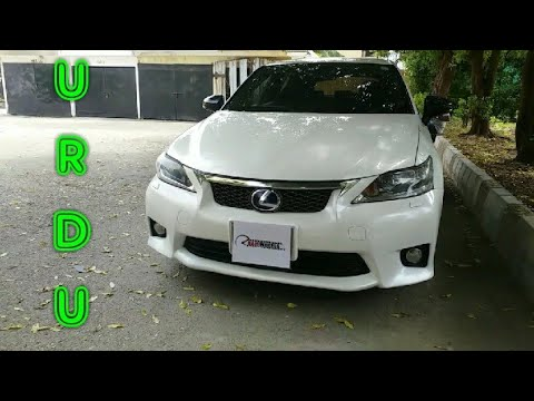 Lexus CT200 F Sports | In-Depth Review | Price, Features & Test Drive | Urdu