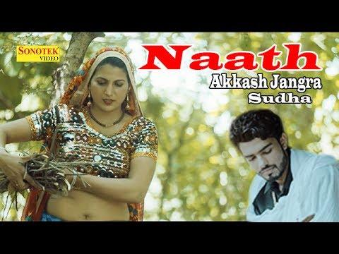 Latest Haryanvi Song 2017   Naath   Rammehar Mehla   Akkash Jangra, Sudha   Maina Haryanvi 2017