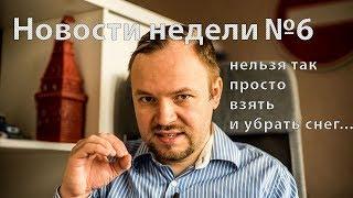Смотреть видео Москва: новости недели №6 онлайн