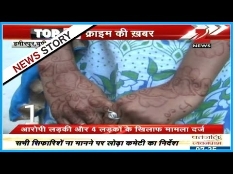 Crime top 10 | Gang-rape with girl in Hamirpur