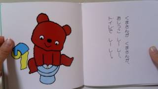 キヨノサチコ さんの絵本、「ノンタン おしっこ しーしー」の読み聞かせ...