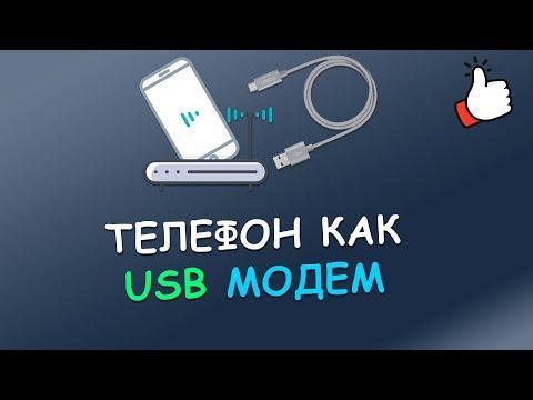 Как использовать телефон в качестве USB модема
