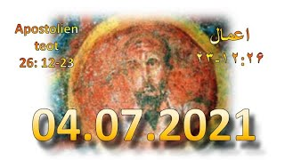 IEC Farsi Church Live Stream 04/07/2021 Osa 2 ارت ۲ کلیسای فارسي