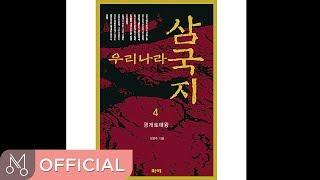 [오디오북] 우리나라 삼국지 04권 (광개토대왕) - …