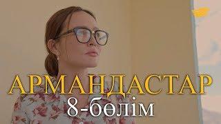 «Армандастар» телехикаясы. 8-бөлім / Телесериал «Армандастар». 8-серия