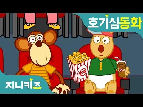 영화관에 간 바나노 | 영화관에서 영화보는 �