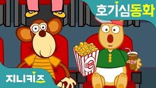 영화관에 간 바나노 | 영화관에서 영화보는 방법이 궁금해요 | 호기심 동화★지니키즈