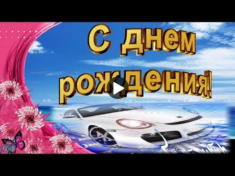 С Днем рождения МУЖЧИНЕ Видео Поздравление мужчине парню Красивая видео открытка
