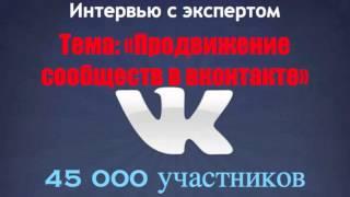 Продвижение вконтакте: как получить 45 000 участников