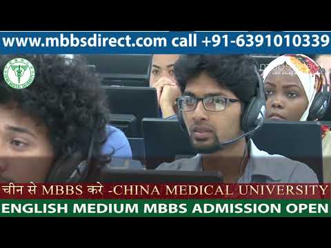 MBBS IN CHINA 中国医科大学 CHINA MEDICAL UNIVERSITY ,CHINA +91 6391010339 Toll Free