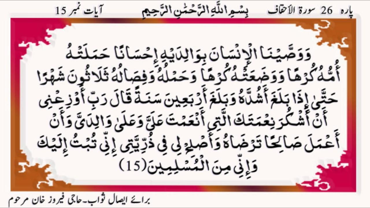 Quran Para 26 Surah Al Ahqaf Ayat 13 To 15