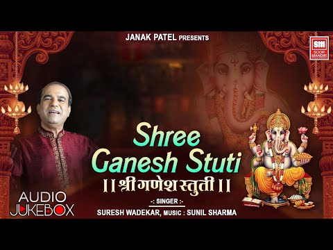 Ganesh Stuti || Suresh wadkar : Full Audio Jukebox || Soormandir