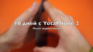 YotaPhone 2: 10 дней — полёт нормальный
