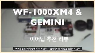 이어팁 리뷰(WF-1000XM4, GEMINI, Air…