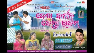 KAKA SARALANA & GURUSH(EPISODE-1)Dekh Darpan Kenta Rakam  New Sambalpuri Comedy Dhamaka ( 2018).