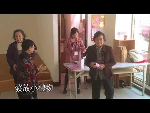 107/01/26華江社區照顧關懷據點活動影片