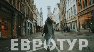 видео Брюгге (Бельгия)